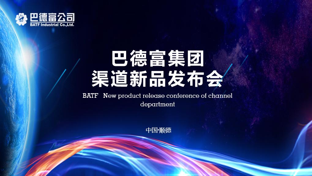 市场复苏 机遇来袭 — 2020乐天堂备用网址富渠道新品线上发布会